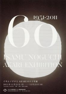 イサムノグチとAKARIの六十年展